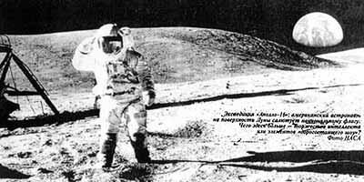 «Фото НАСА» из газеты «Дуэль»